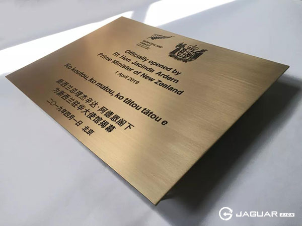 Witness the friendship between China and Singapore - Jaguar Sign